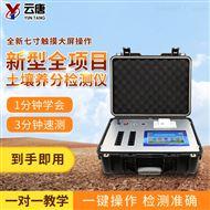YT-TR03高智能土壤养分快速检测仪报价