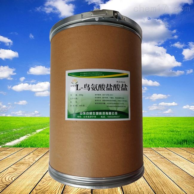 湖南L-鸟氨酸盐酸盐生产厂家