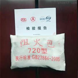 720型实力厂商直供阻火包价格低