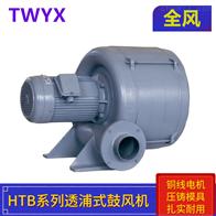 HTB100-102HTB100-102 750W多段式鼓风机