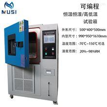 高低温交变试验箱 GS/JS4010 低温箱 恒温箱