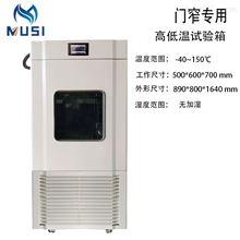高低温试验箱立式低温箱交变
