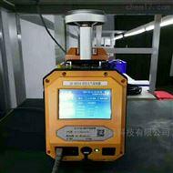 便携综合大气采样器 内置锂电池