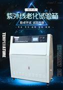 涂料紫外线加速老化箱紫外辐照老化试验箱