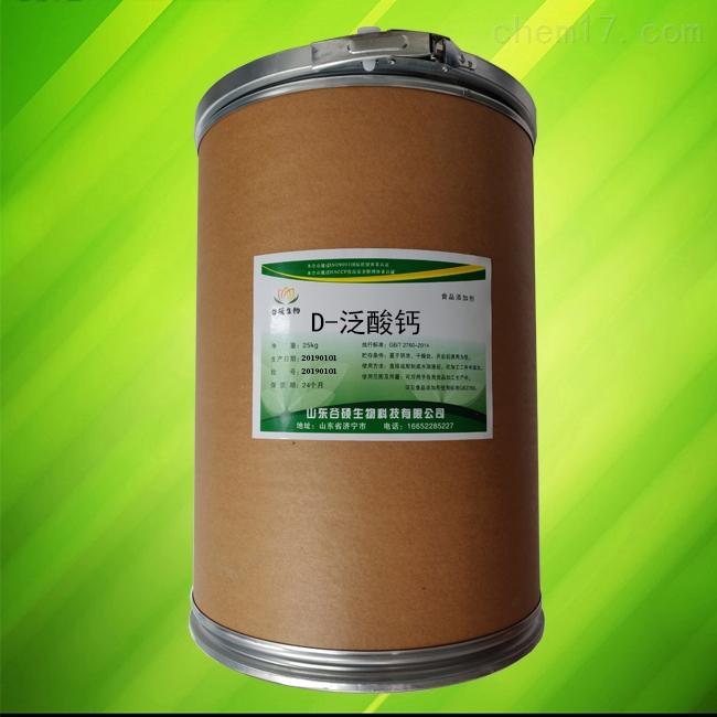 河北D-泛酸钙生产厂家