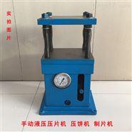 手动式液压式压片机,制片机