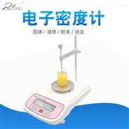 台式自动氧化钠波美度检测计DX-300