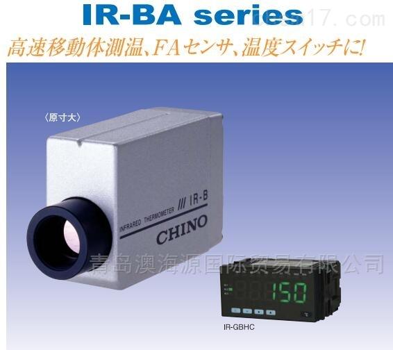 IR-BA日本千野CHINO高速紧凑型辐射温度计