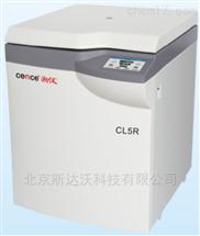 CL5R大容量冷冻离心机