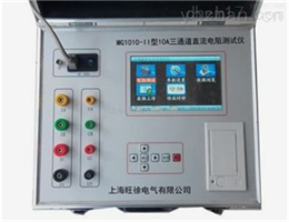 SX-20A三通道直流电阻测试仪