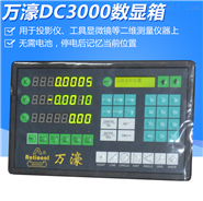 万濠投影仪专用数显表|DC-3000/DC3000