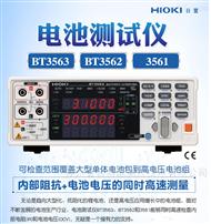 BT3563日置Hioki 电池测试仪BT3563