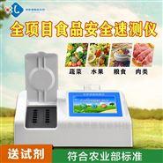 八合一食品安全快速检测仪