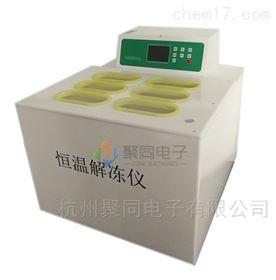 全自动恒温解冻仪JTRJ-6D智能血液融浆机