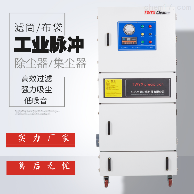 小型工业吸尘机