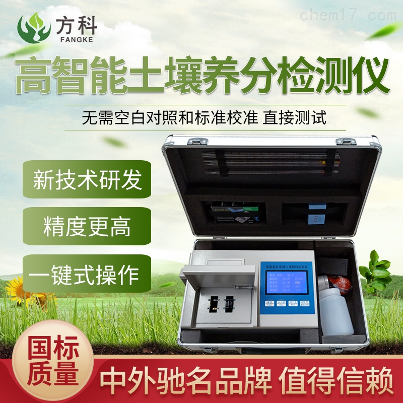 便携式土壤养分速测仪选择什么牌子好