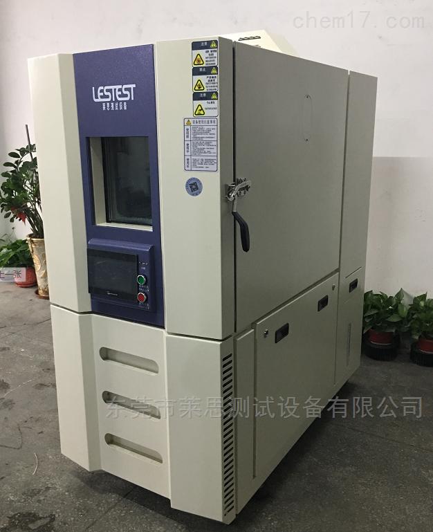 LS-GDH-150Z北京小型高低温试验箱厂家