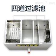自动油脂分离器