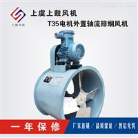 T35-11-8.0防爆排煙軸流風機