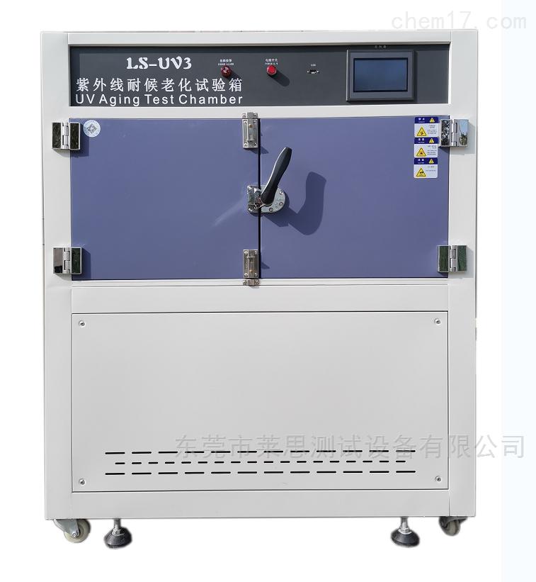 LS-UV3重庆UV紫外光加速老化试验机