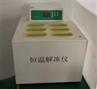 南京全自动干式化浆机CYRJ-8D恒温解冻仪