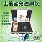 泛勝土壤電導率測定儀