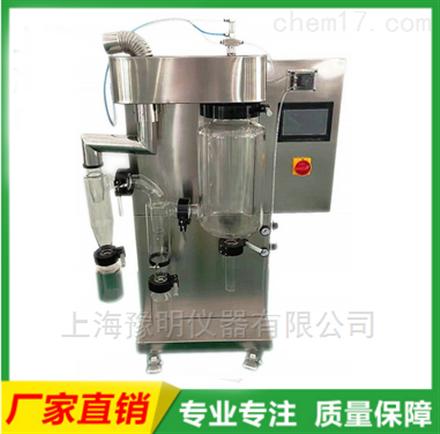 上海/实验室喷雾干燥机