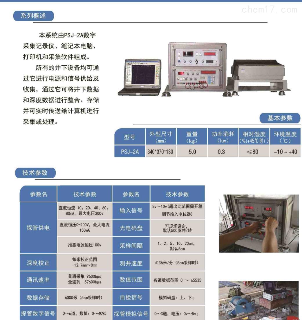 数字测井系统