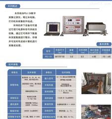 PSJ-2A数字测井系统