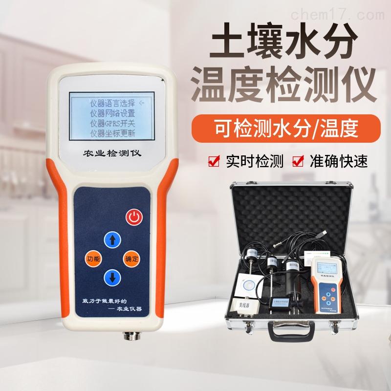 便携式土壤温度水分盐分PH速测仪