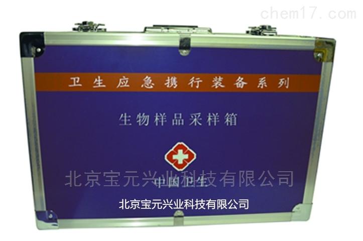 生物样品采样箱/处置类卫生应急