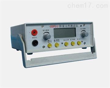 GSFL-2防雷元件测试仪