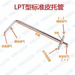 LPT-10L型|标准皮托管|LPT-10风速管厂家直销