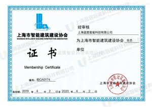 上海市智能建築行業協會會員單位