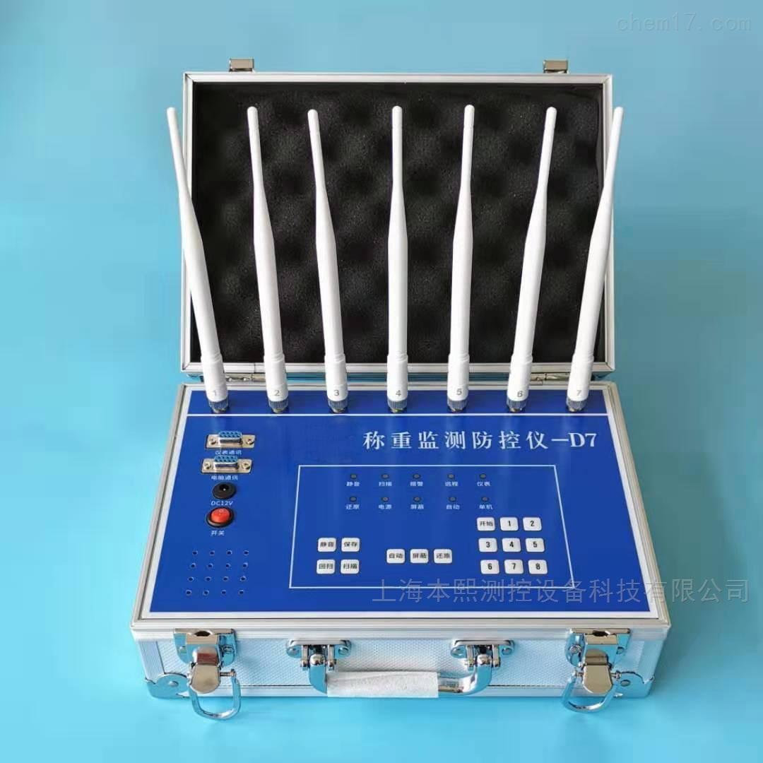 地磅、电子秤全频段称重防作弊防控仪