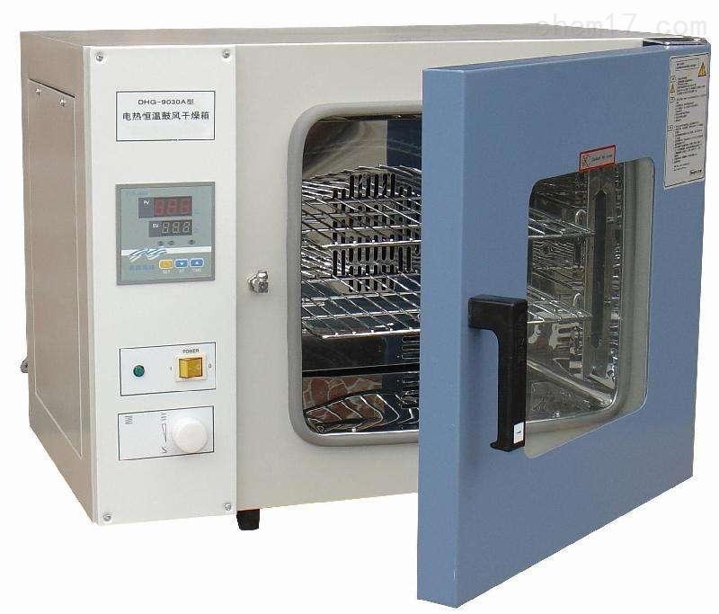 鼓风干燥箱DHG-9240A