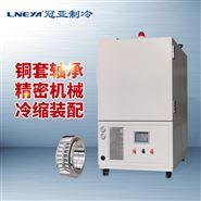 工业低温处理箱,超低温制冷系统