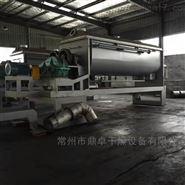 ABS树脂粉末空心桨叶干燥机