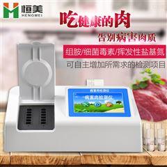 HM-B12肉类细菌毒素测定仪