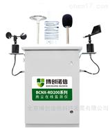 BCNX-RD200扬尘在线监测仪系列(激光散射法)