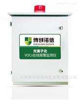 BCNX-VOCs01VOC在線監測管理係統