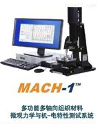 材料表面附着力测试分析系统