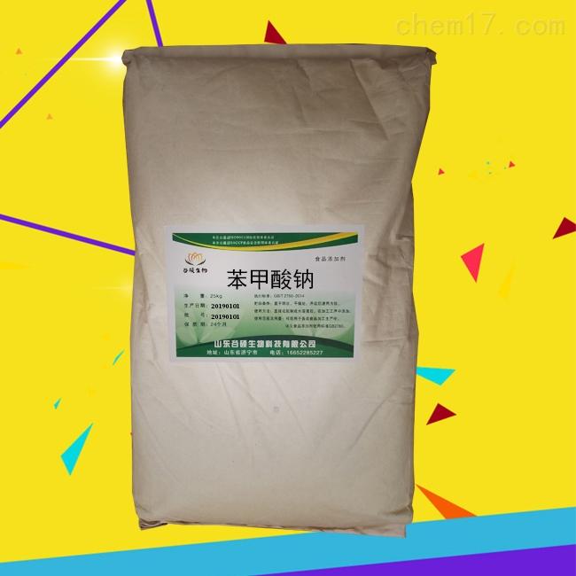 广东苯甲酸钠生产厂家