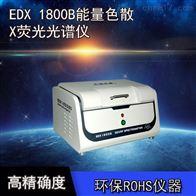 EDX18OOBS上海rohs测试仪