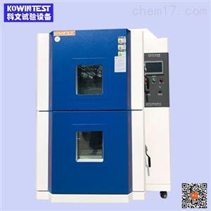 高低溫沖擊試驗箱多少錢
