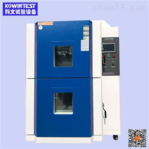 KW-TS-80高低溫沖擊測試機,高低溫沖擊循環測試儀