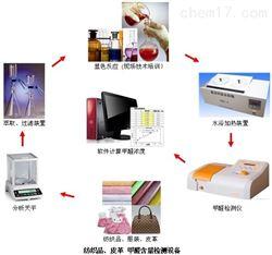 皮制品甲醛釋放量檢測設備--德駿儀器
