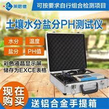 LD-WSYP土壤水分测定仪使用说明书
