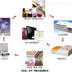 德駿儀器--分光光度法皮制品甲醛檢測