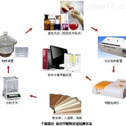 浸漬膠膜紙飾面人造板甲醛檢測--德駿儀器